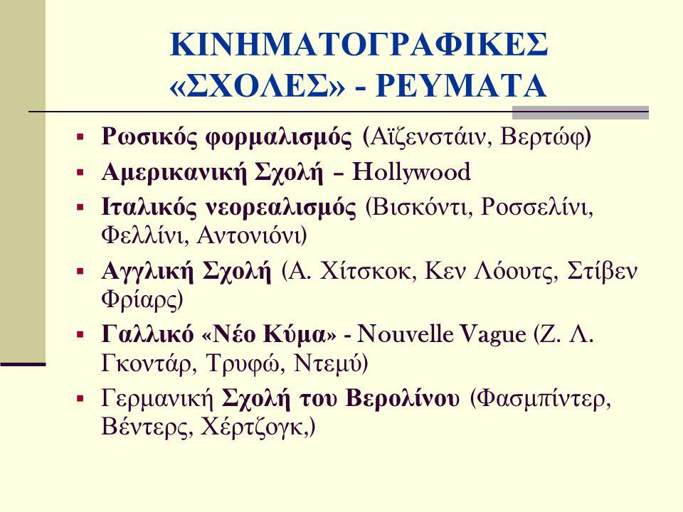 ΚΙΝΗΜΑΤΟΓΡΑΦΙΚΕΣ «ΣΧΟΛΕΣ» - ΡΕΥΜΑΤΑ