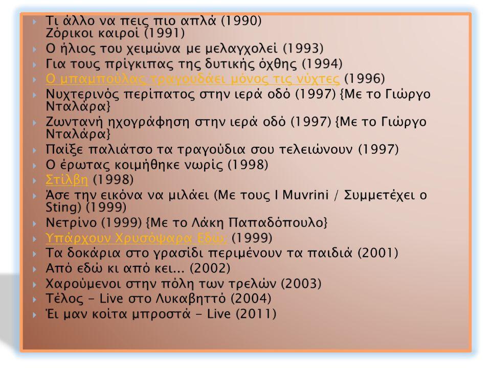 Τι άλλο να πεις πιο απλά (1990) Ζόρικοι καιροί (1991)