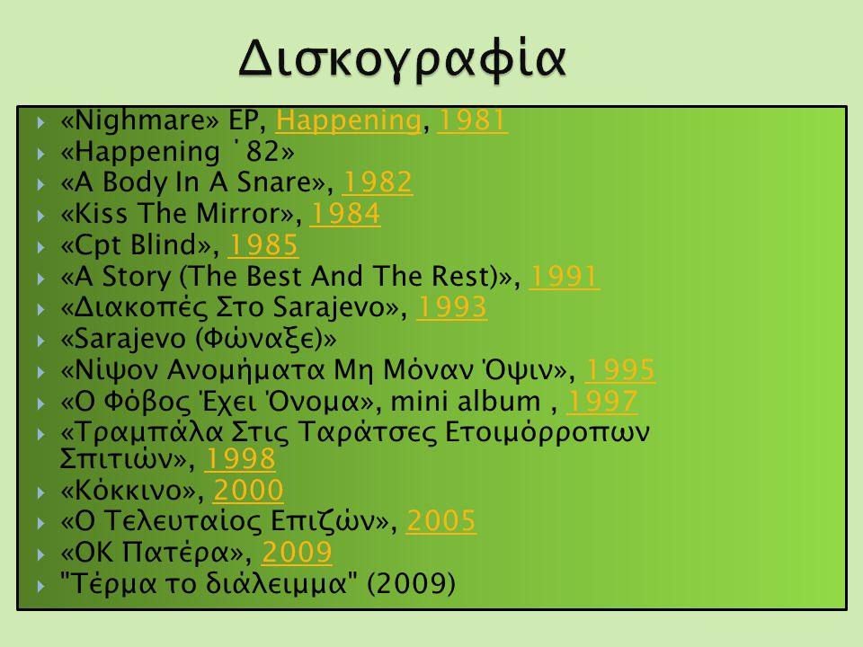 Δισκογραφία «Nighmare» EP, Happening, 1981 «Happening ΄82»