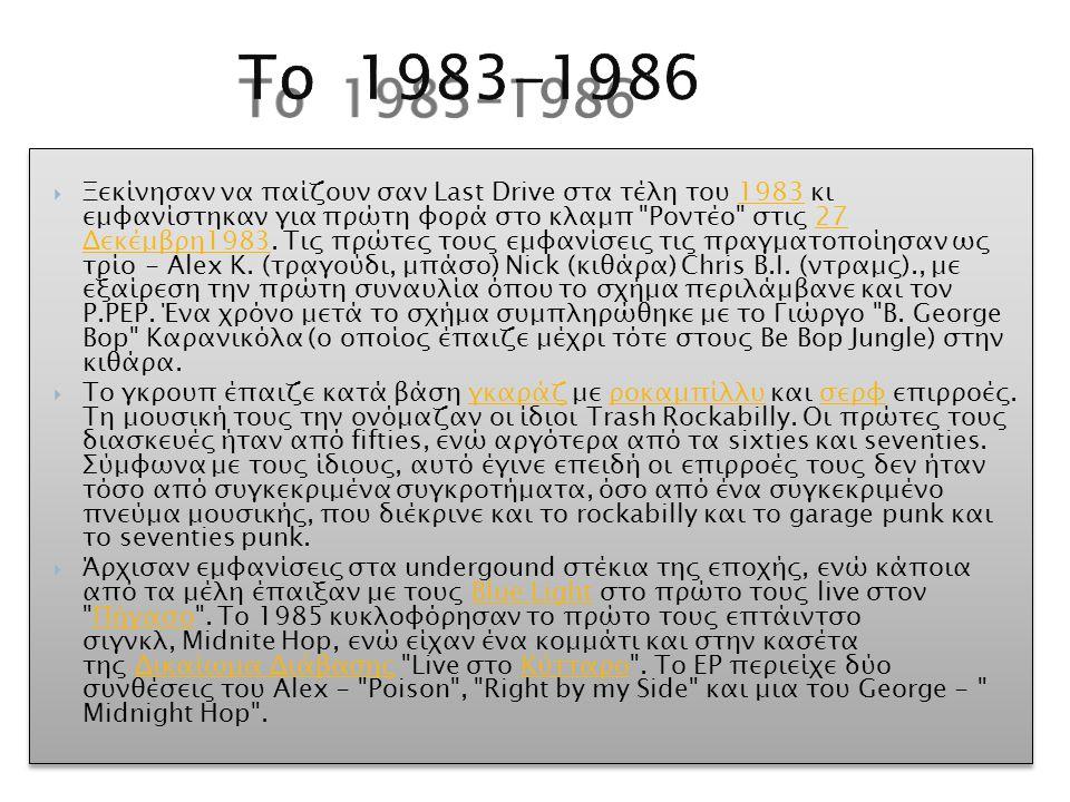 Το 1983-1986