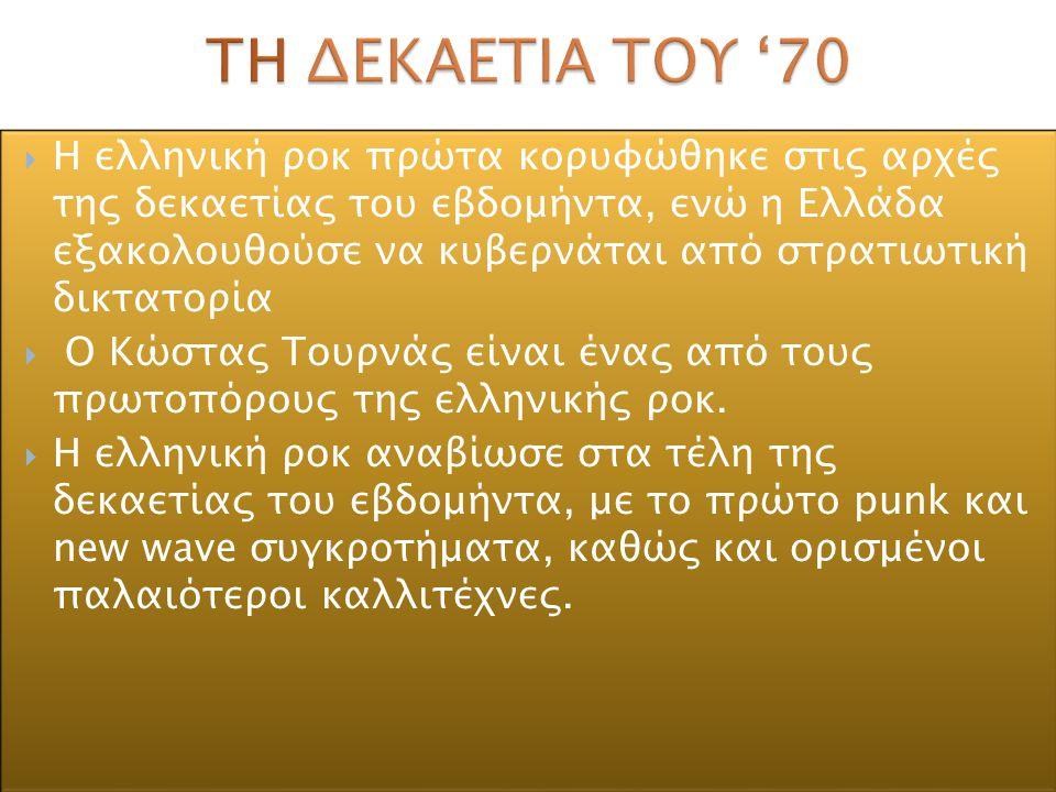 ΤΗ ΔΕΚΑΕΤΙΑ ΤΟΥ '70