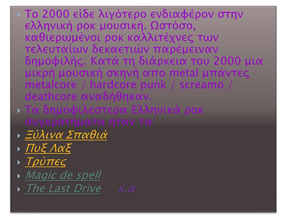 Το 2000 είδε λιγότερο ενδιαφέρον στην ελληνική ροκ μουσική