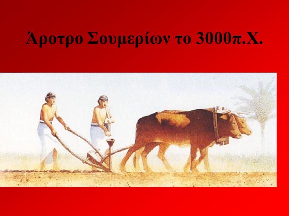 Άροτρο Σουμερίων το 3000π.Χ.