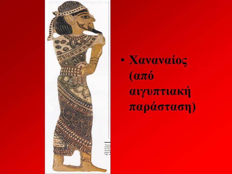 Χαναναίος (από αιγυπτιακή παράσταση)