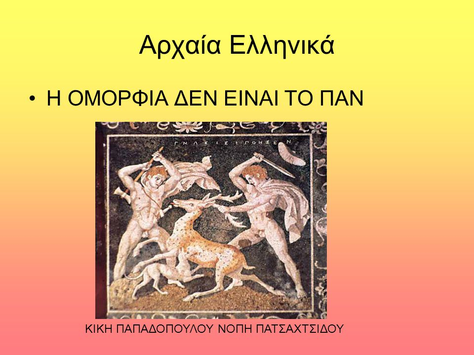Αρχαία Ελληνικά Η ΟΜΟΡΦΙΑ ΔΕΝ ΕΙΝΑΙ ΤΟ ΠΑΝ