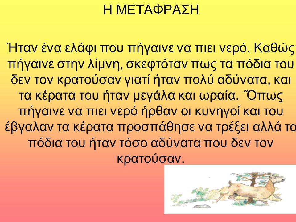 Η ΜΕΤΑΦΡΑΣΗ