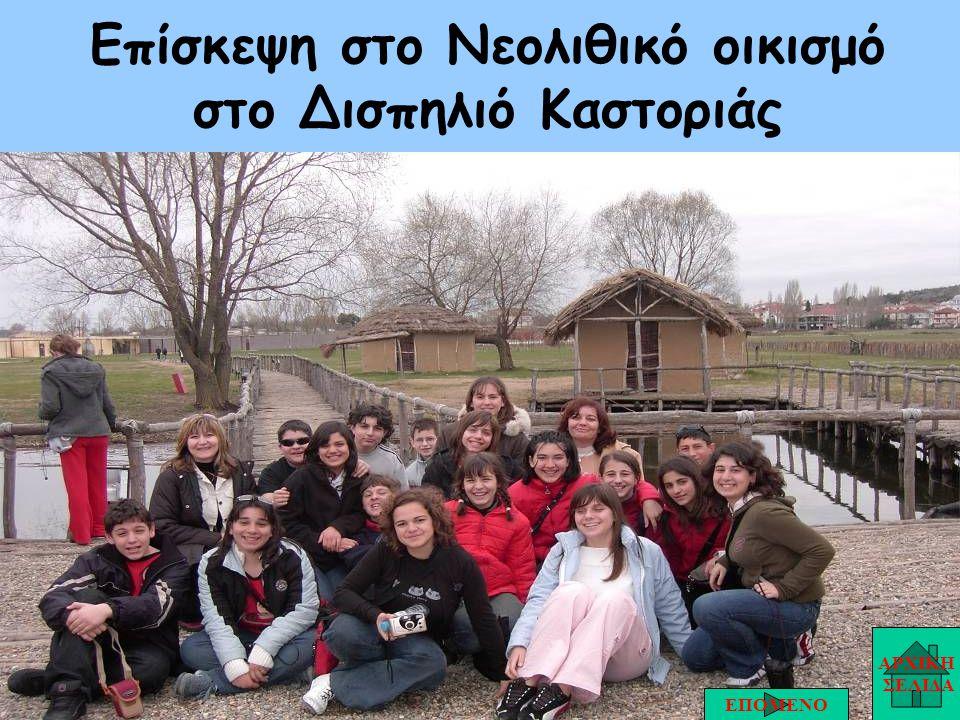 Επίσκεψη στο Νεολιθικό οικισμό στο Δισπηλιό Καστοριάς