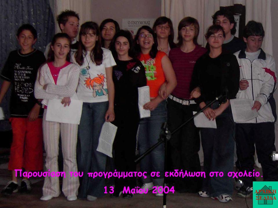 Παρουσίαση του προγράμματος σε εκδήλωση στο σχολείο.