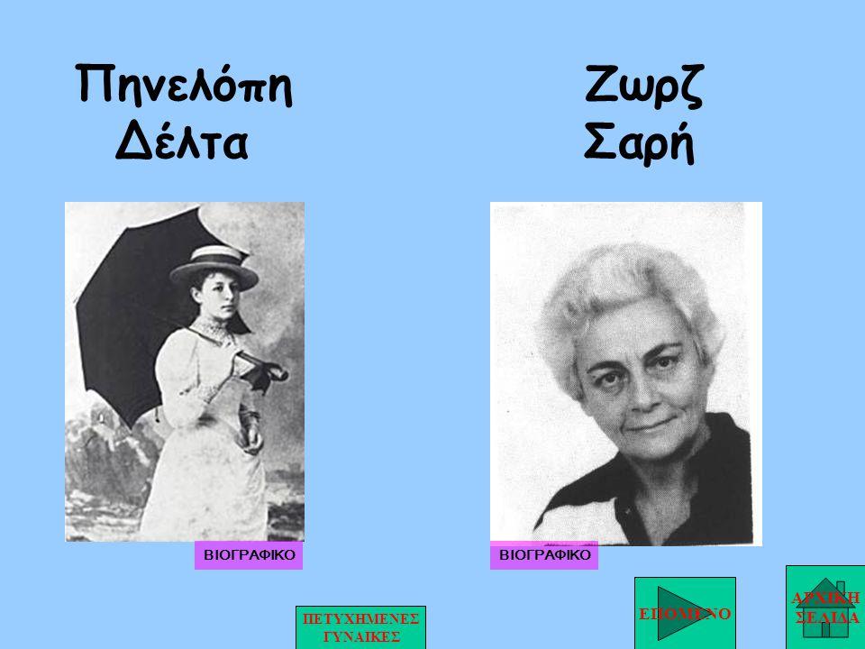 Πηνελόπη Ζωρζ Δέλτα Σαρή
