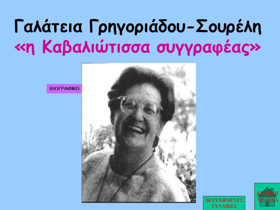 Γαλάτεια Γρηγοριάδου-Σουρέλη «η Καβαλιώτισσα συγγραφέας»
