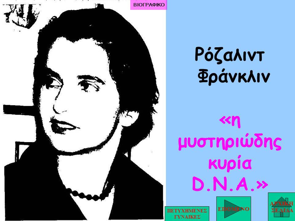Ρόζαλιντ Φράνκλιν «η μυστηριώδης κυρία D.N.A.»