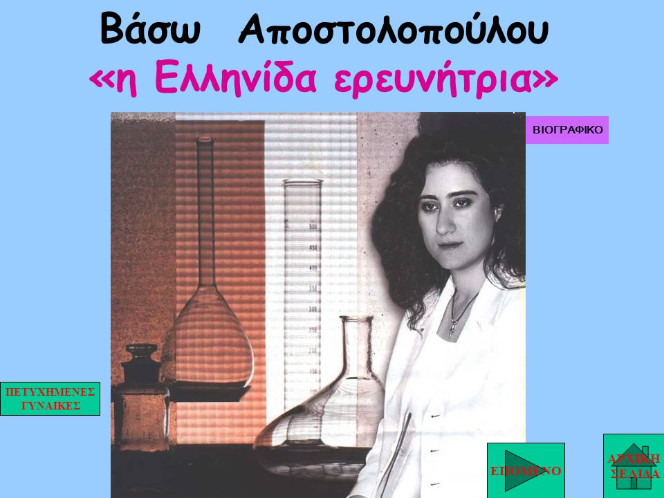 Βάσω Αποστολοπούλου «η Ελληνίδα ερευνήτρια»