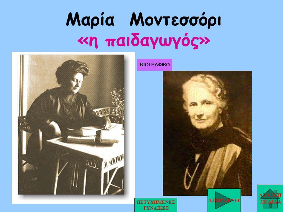 Μαρία Μοντεσσόρι «η παιδαγωγός»