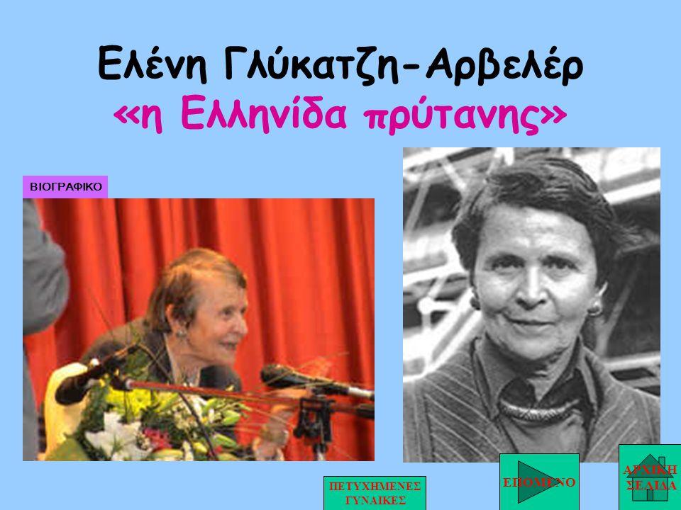 Ελένη Γλύκατζη-Αρβελέρ «η Ελληνίδα πρύτανης»