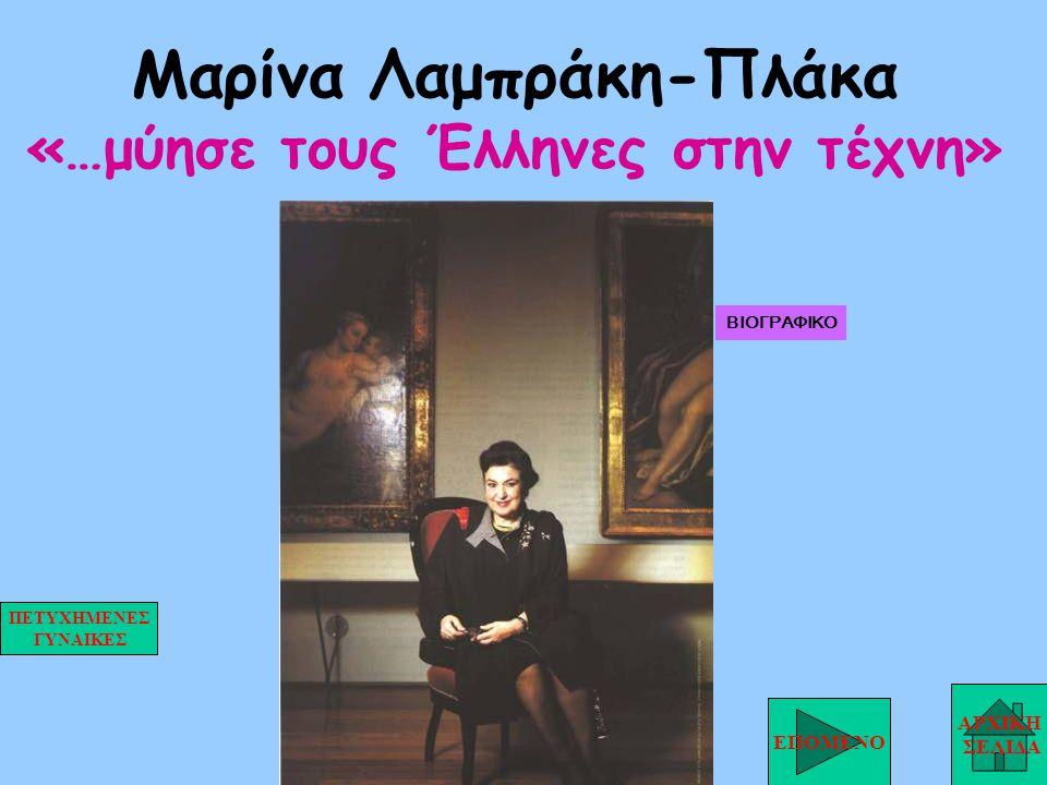 Μαρίνα Λαμπράκη-Πλάκα «…μύησε τους Έλληνες στην τέχνη»