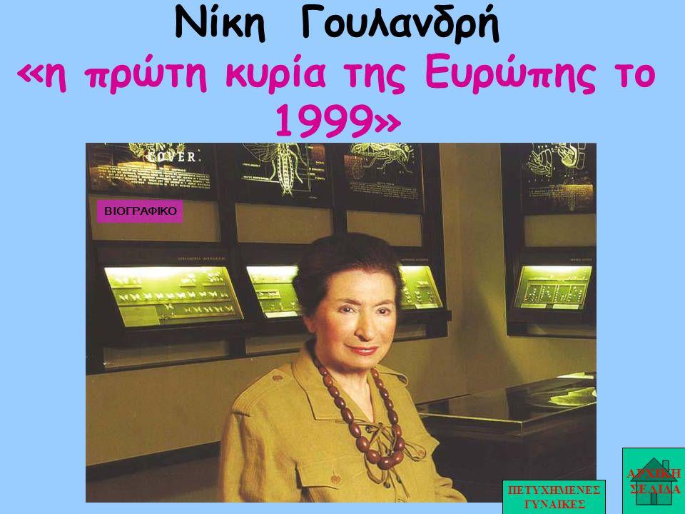 Νίκη Γουλανδρή «η πρώτη κυρία της Ευρώπης το 1999»