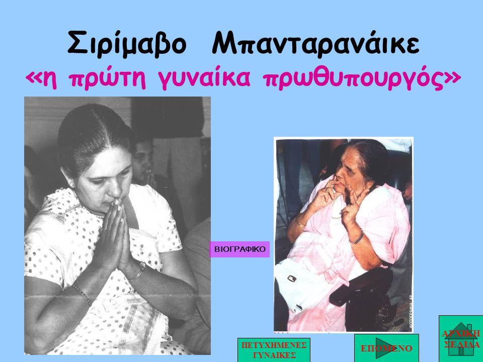 Σιρίμαβο Μπανταρανάικε «η πρώτη γυναίκα πρωθυπουργός»