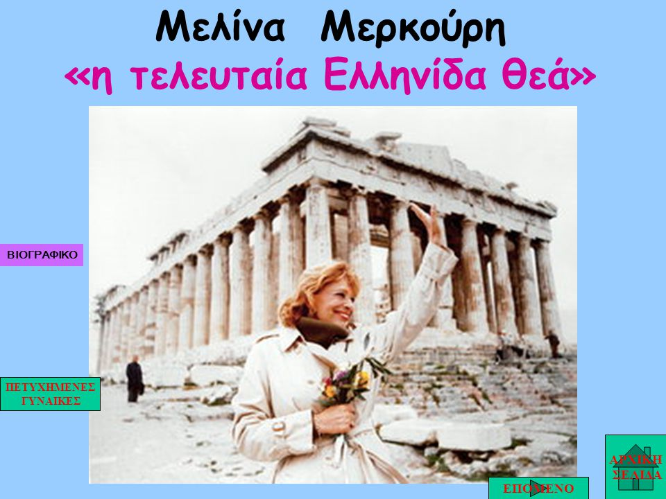 Μελίνα Μερκούρη «η τελευταία Ελληνίδα θεά»