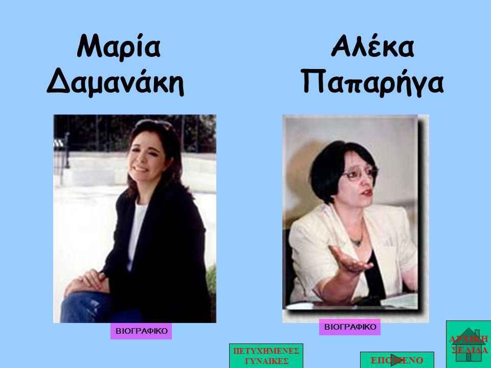 Μαρία Αλέκα Δαμανάκη Παπαρήγα