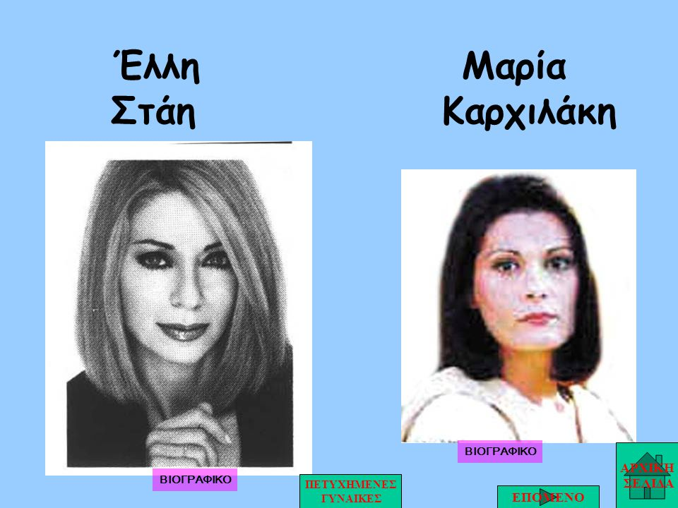 Έλλη Μαρία Στάη Καρχιλάκη