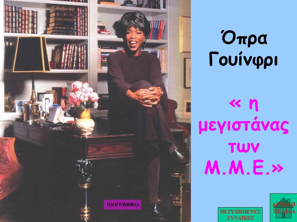 Όπρα Γουίνφρι « η μεγιστάνας των Μ.Μ.Ε.»