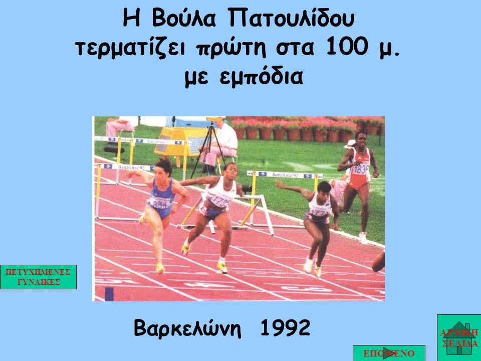 Η Βούλα Πατουλίδου τερματίζει πρώτη στα 100 μ. με εμπόδια