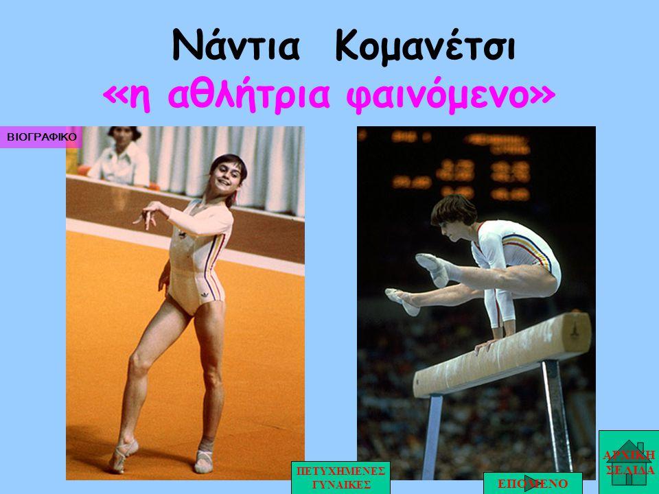 Νάντια Κομανέτσι «η αθλήτρια φαινόμενο»