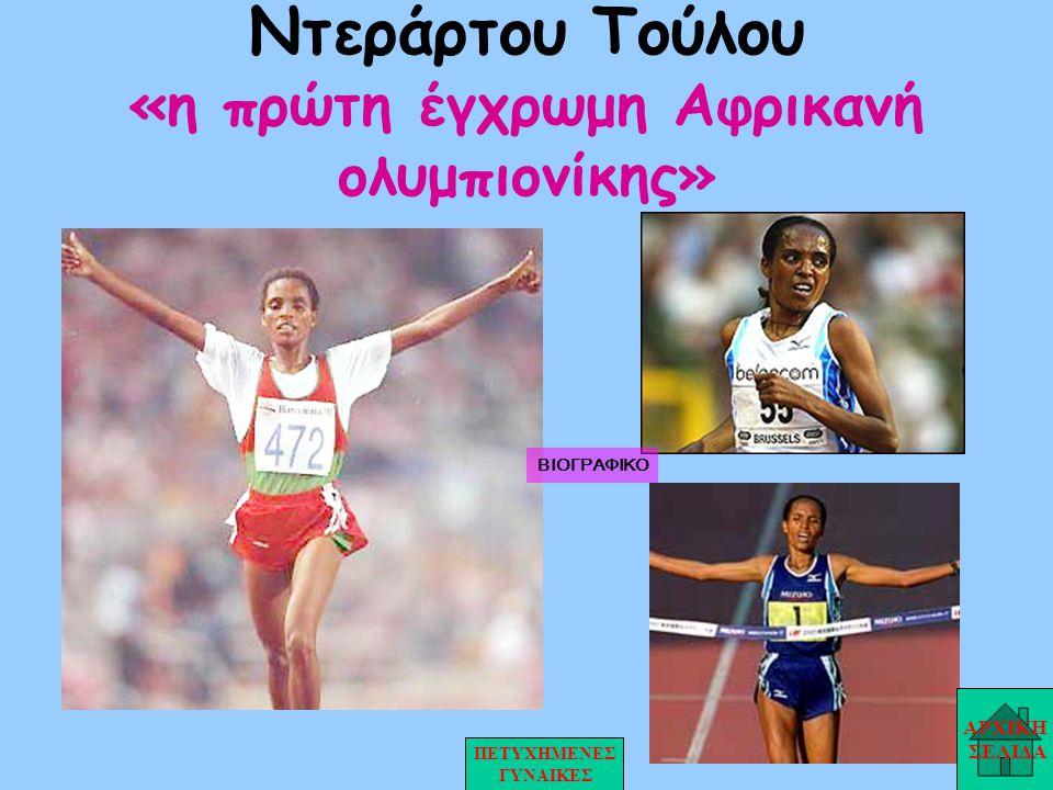 Ντεράρτου Τούλου «η πρώτη έγχρωμη Αφρικανή ολυμπιονίκης»