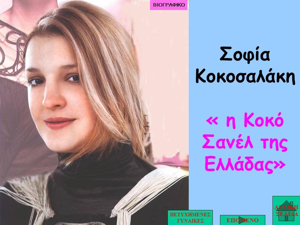 Σοφία Κοκοσαλάκη « η Κοκό Σανέλ της Ελλάδας»