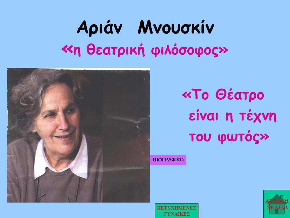 Αριάν Μνουσκίν «η θεατρική φιλόσοφος»