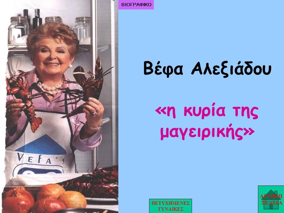 Βέφα Αλεξιάδου «η κυρία της μαγειρικής»