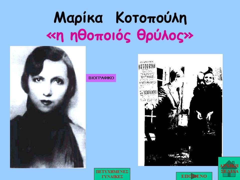 Μαρίκα Κοτοπούλη «η ηθοποιός θρύλος»