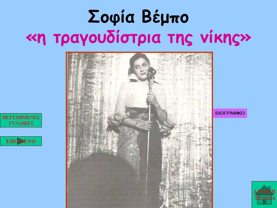 Σοφία Βέμπο «η τραγουδίστρια της νίκης»