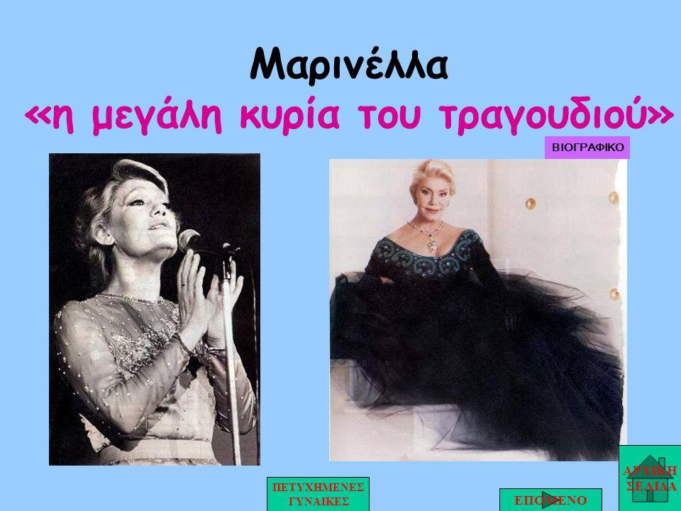 Μαρινέλλα «η μεγάλη κυρία του τραγουδιού»