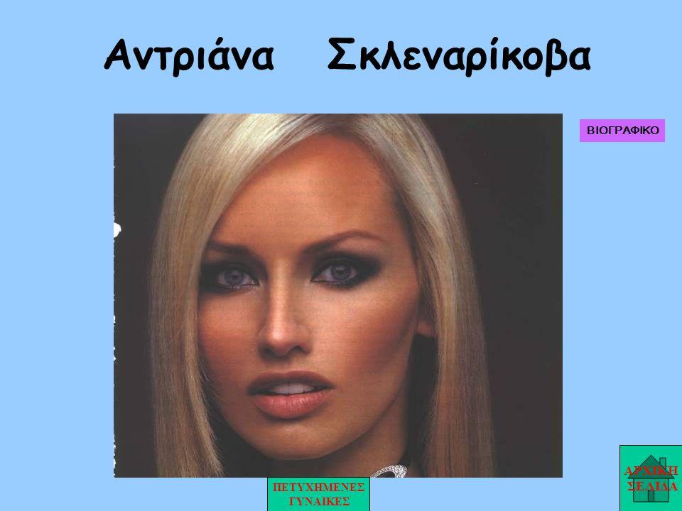 Αντριάνα Σκλεναρίκοβα