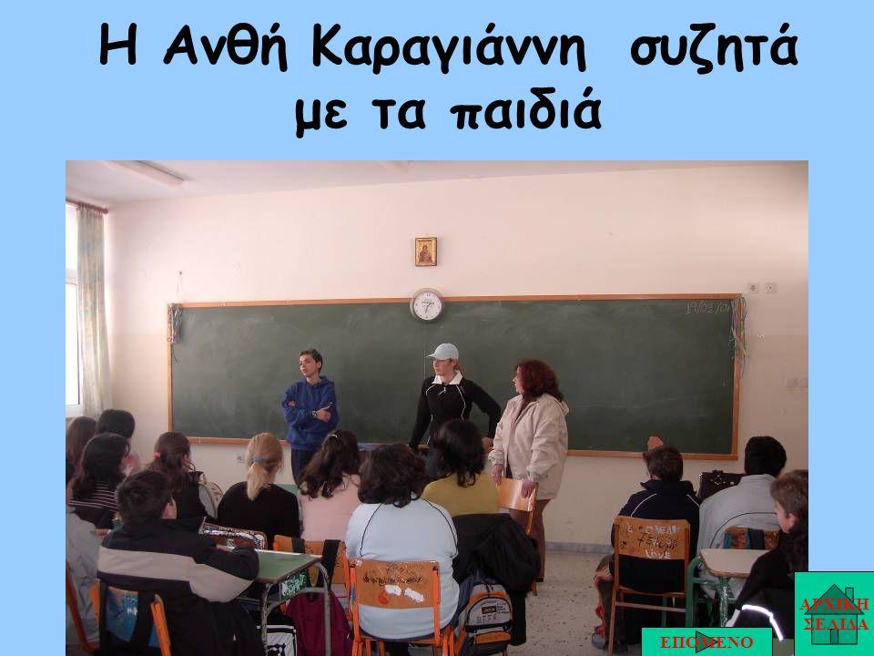 Η Ανθή Καραγιάννη συζητά με τα παιδιά