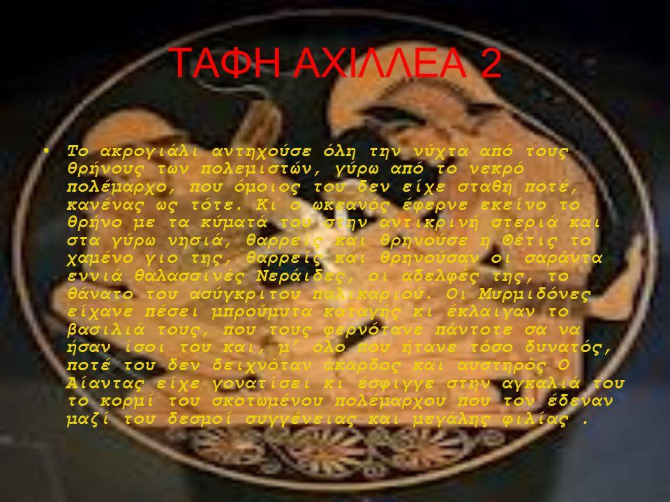 ΤΑΦΗ ΑΧΙΛΛΕΑ 2