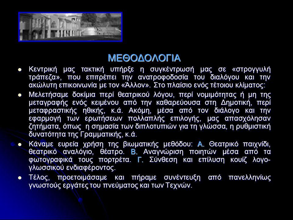 ΜΕΘΟΔΟΛΟΓΙΑ