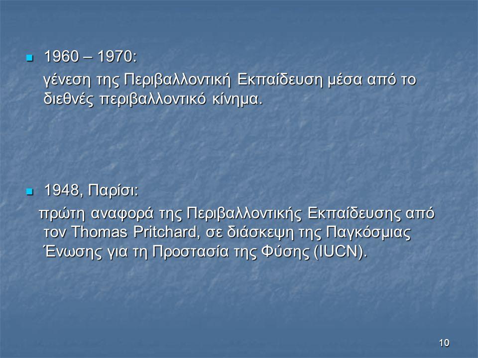 1960 – 1970: γένεση της Περιβαλλοντική Εκπαίδευση μέσα από το διεθνές περιβαλλοντικό κίνημα. 1948, Παρίσι: