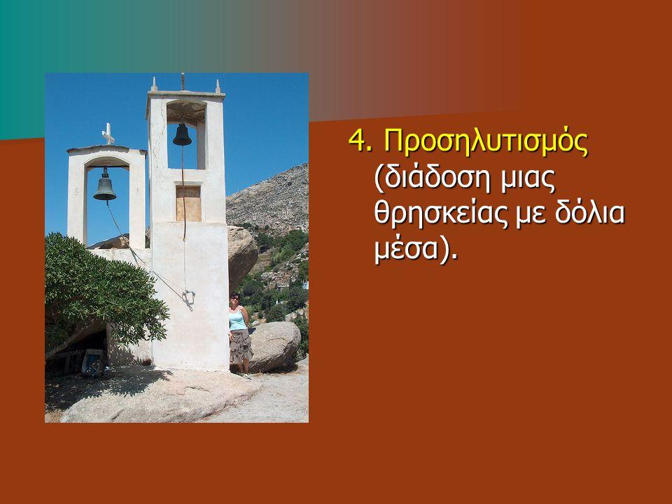 4. Προσηλυτισμός (διάδοση μιας θρησκείας με δόλια μέσα).