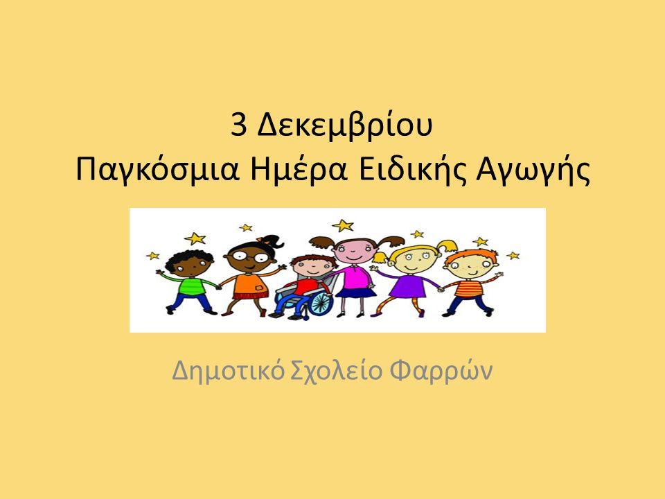 3 Δεκεμβρίου Παγκόσμια Ημέρα Ειδικής Αγωγής
