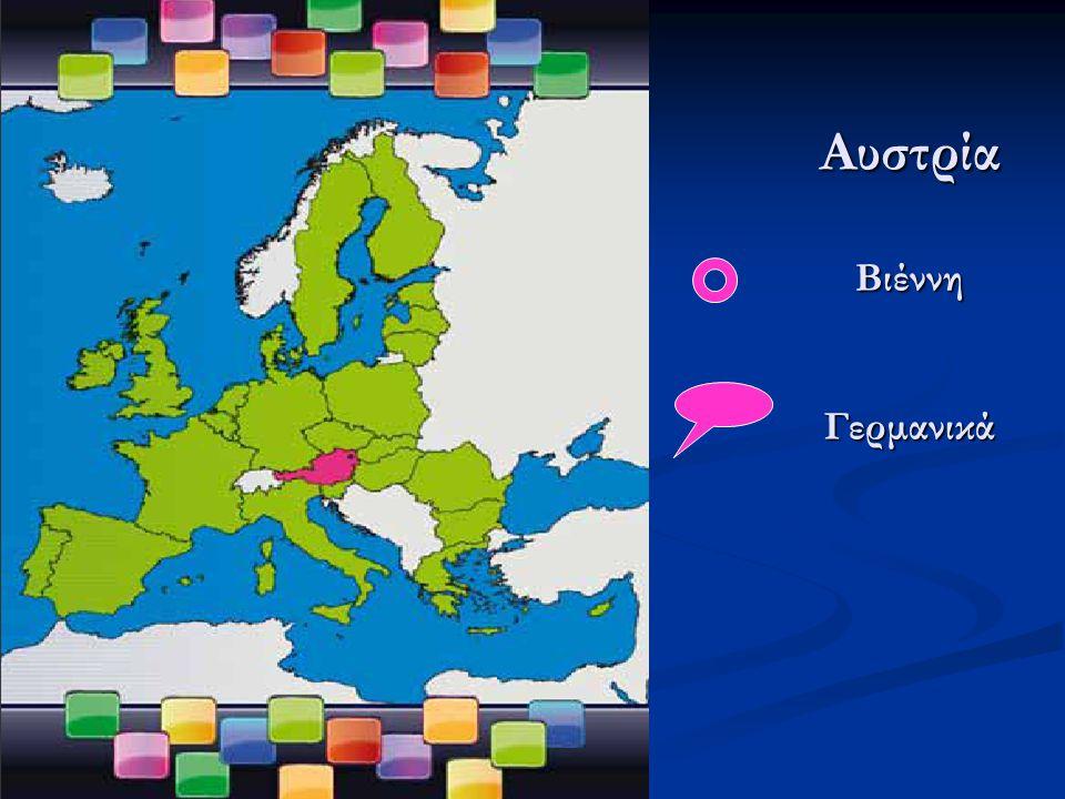 Αυστρία Βιέννη Γερμανικά