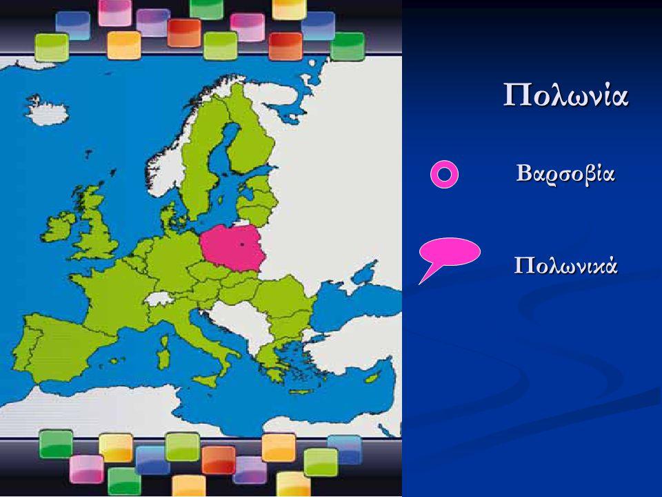 Πολωνία Βαρσοβία Πολωνικά