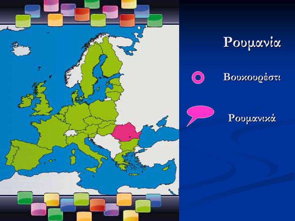 Ρουμανία Βουκουρέστι Ρουμανικά