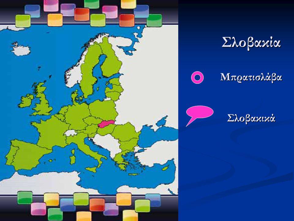 Σλοβακία Μπρατισλάβα Σλοβακικά