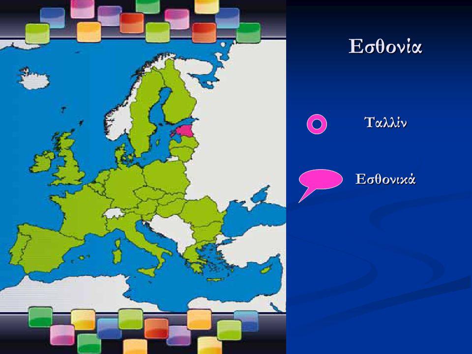 Εσθονία Ταλλίν Εσθονικά