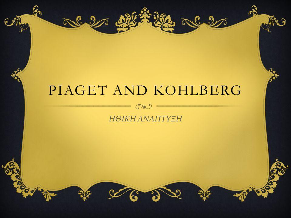 PIAGET AND Kohlberg ΗΘΙΚΗ ΑΝΑΠΤΥΞΗ