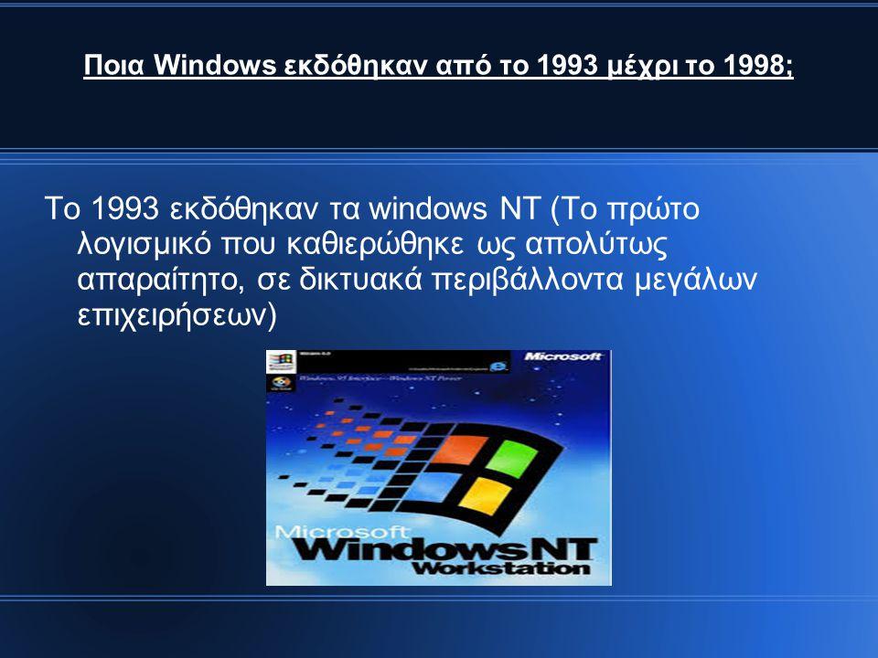 Ποια Windows εκδόθηκαν από το 1993 μέχρι το 1998;