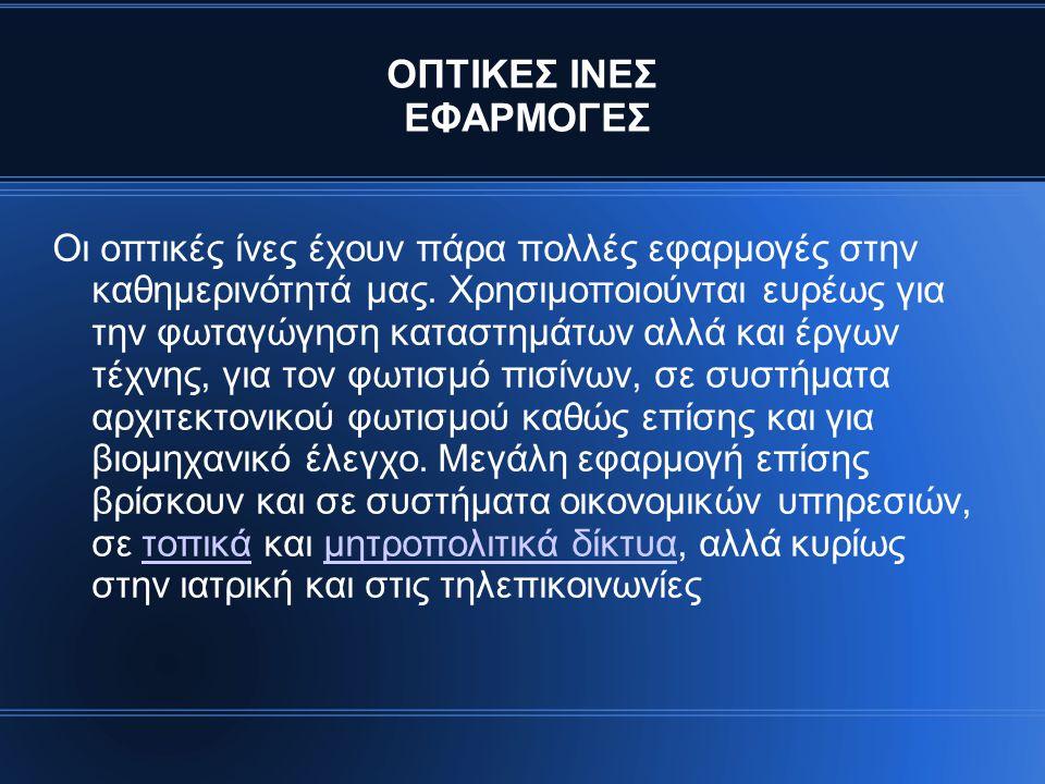 ΟΠΤΙΚΕΣ ΙΝΕΣ ΕΦΑΡΜΟΓΕΣ