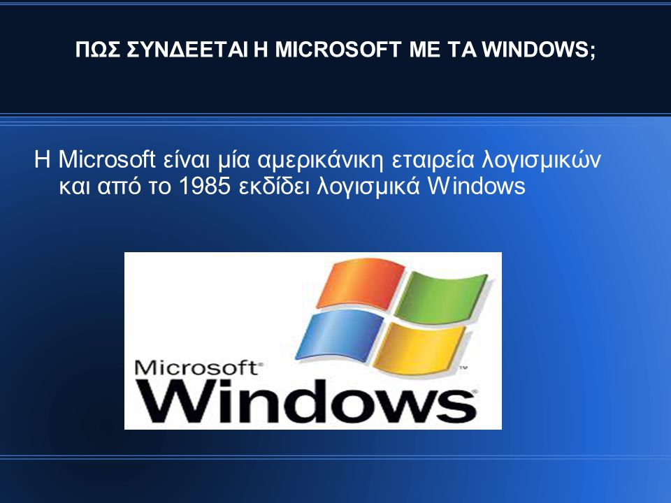 ΠΩΣ ΣΥΝΔΕΕΤΑΙ Η MICROSOFT ΜΕ ΤΑ WINDOWS;